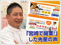 「宮崎で開業!」した先輩の声