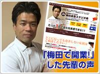 「梅田で開業!」した先輩の声