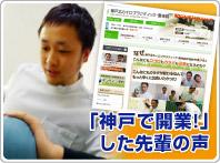「神戸で開業!」した先輩の声